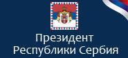 Президент Республики Сербия