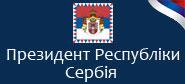 Президент Республіки Сербія
