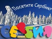 Посетите Сербию